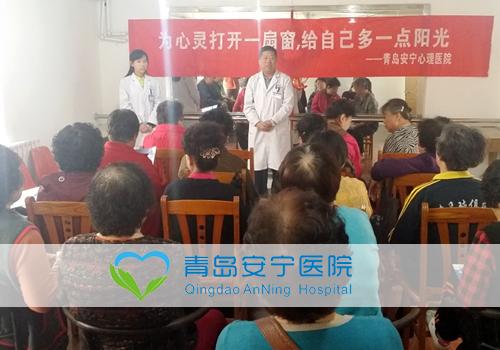 """青岛安宁医院在社区开展""""宣传精神心理健康知识""""活动"""