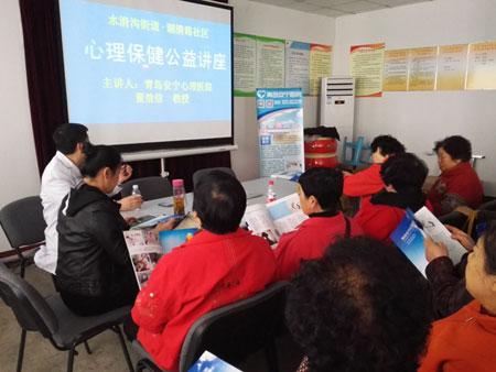 青岛安宁医院走进社区,举办世界卫生日社区讲座