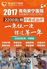 青岛精神病医院住院费用每月仅收2200元