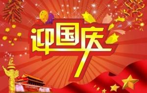 2017国庆假期,青岛安宁医院专家照常坐诊