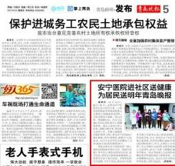 青岛晚报:安宁医院进社区送健康为居民送明年青岛晚报