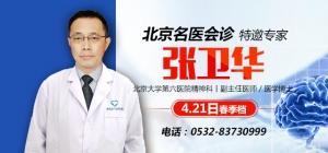 名医来了!北京大学第六医院专家张卫华4月21日坐诊青岛